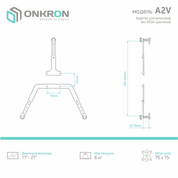 """Кронштейн-адаптер для монитора 17""""-27""""ONKRON A2V"""
