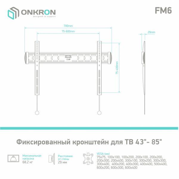 Кронштейн для телевизора Onkron FM6