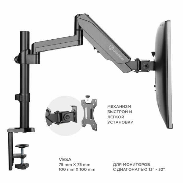 Кронштейн настольный для двух мониторов ONKRON G200B