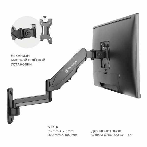 Кронштейн для телевизора с газлифтом ONKRON G150