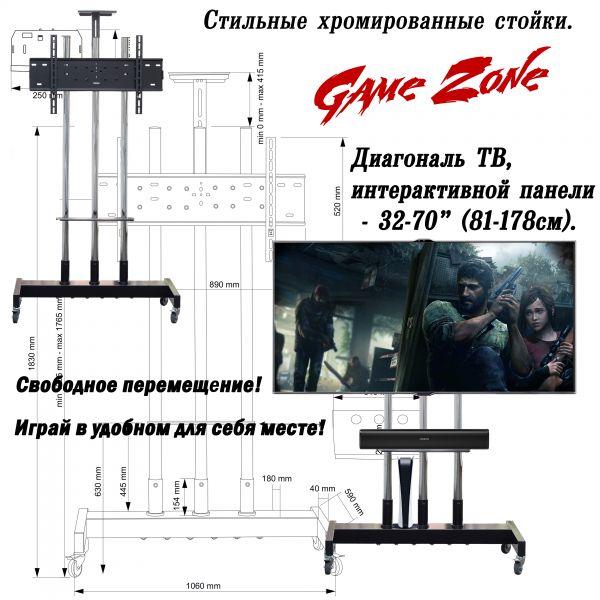 Стойка мобильная для телевизора МСТ-7