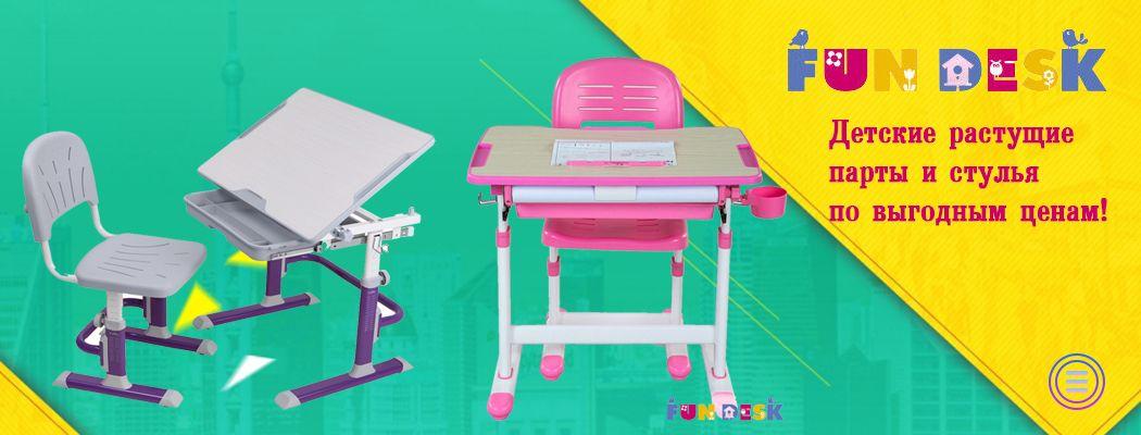 Детские растущие парты и стулья