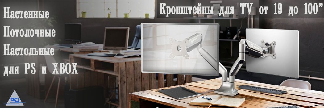 Кронштейны настенный, наклонные, наклонно-поворотные, потолочные для телевизора и монитора
